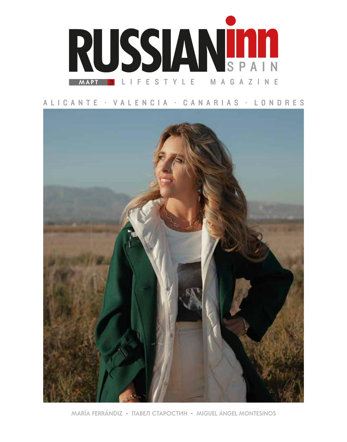 Журнал «Russian Inn» Март 2021