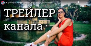 Трейлер канала Моя Испания Жизнь мигрантов из России