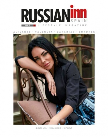 Журнал «Russian Inn» Май 2021