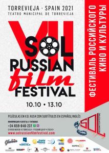 VII Фестиваль российского кино и культуры «SOL RUSSIAN FILM FESTIVAL»